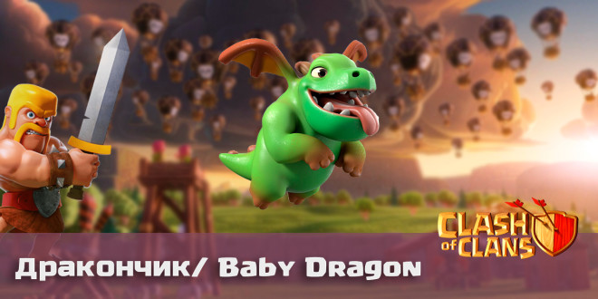 дракончик baby dragon clash of clans