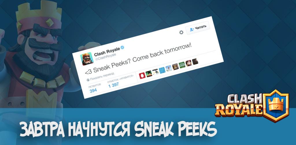 Clash Royale- завтра начнутся Sneak Peeks