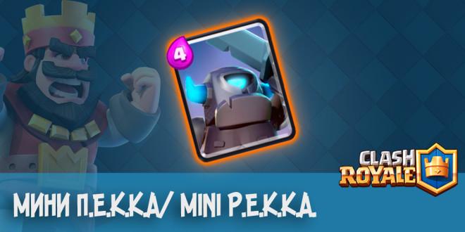 Мини П.Е.К.К.А./ Mini P.E.K.K.A. - Clash Royale