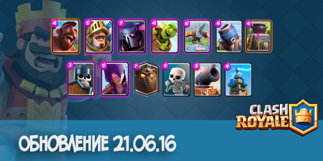 clash royale update 21.06.16