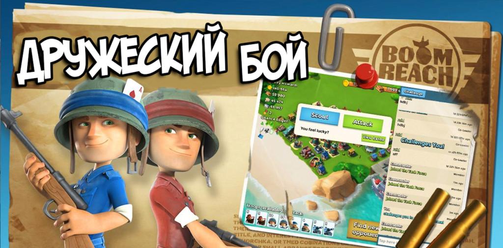 Boom Beach: дружеский бой