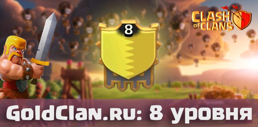 goldclan.ru 8 уровня