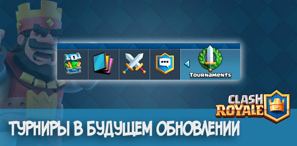 турниры в обновлении