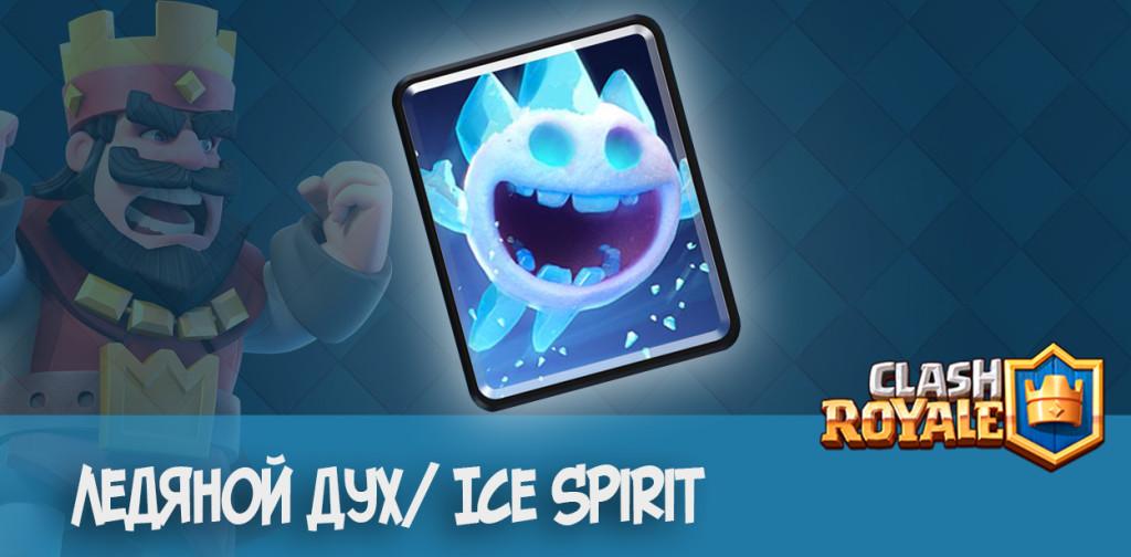 Ледяной Дух Ice Spirit Clash Royale