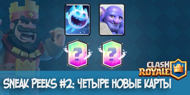 clash royale четыре новые карты sn2