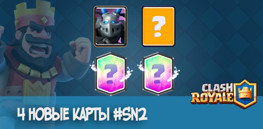 4 новые карты Clash Royale