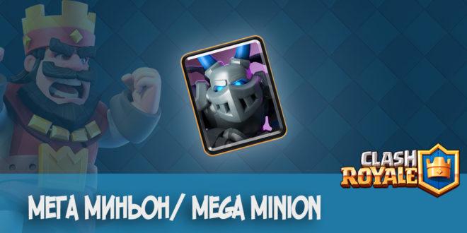 Мега-Миньон/ Mega Minion - Clash Royale