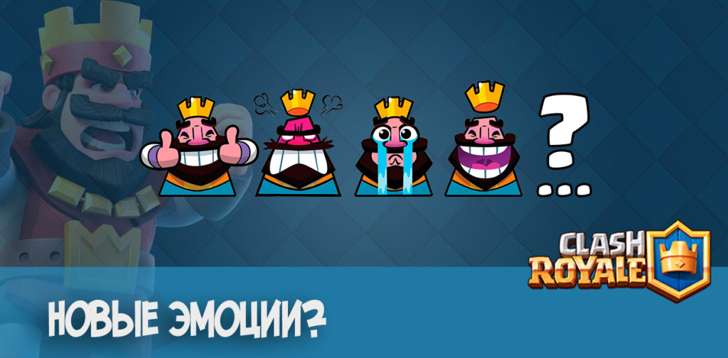 clash royale новые эмоции