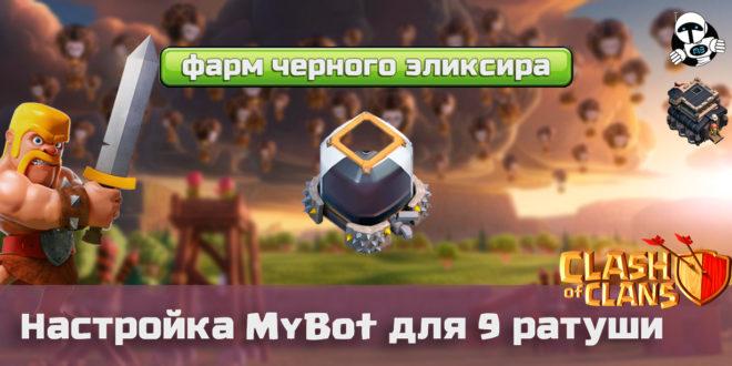 Фарм черного эликсира в MyBot