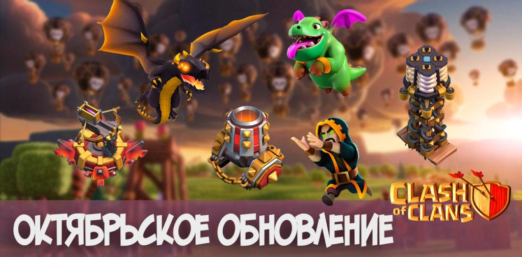Clash of Clans: Октябрьское обновление