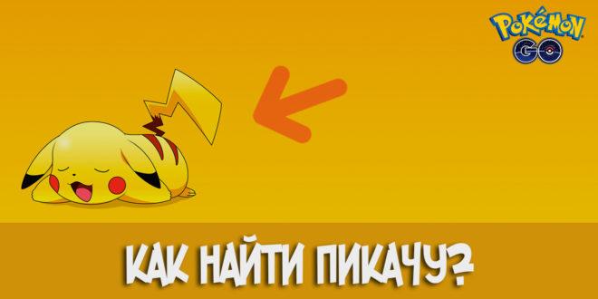 Pokemon GO - как найти пикачку?
