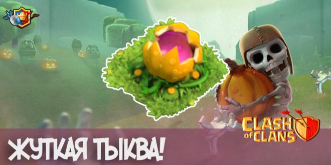Жуткая Тыква - Clash of Clans