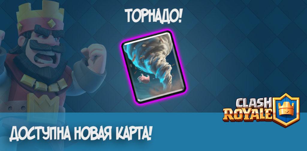 Доступная новая карта - Торнадо в Clash Royale