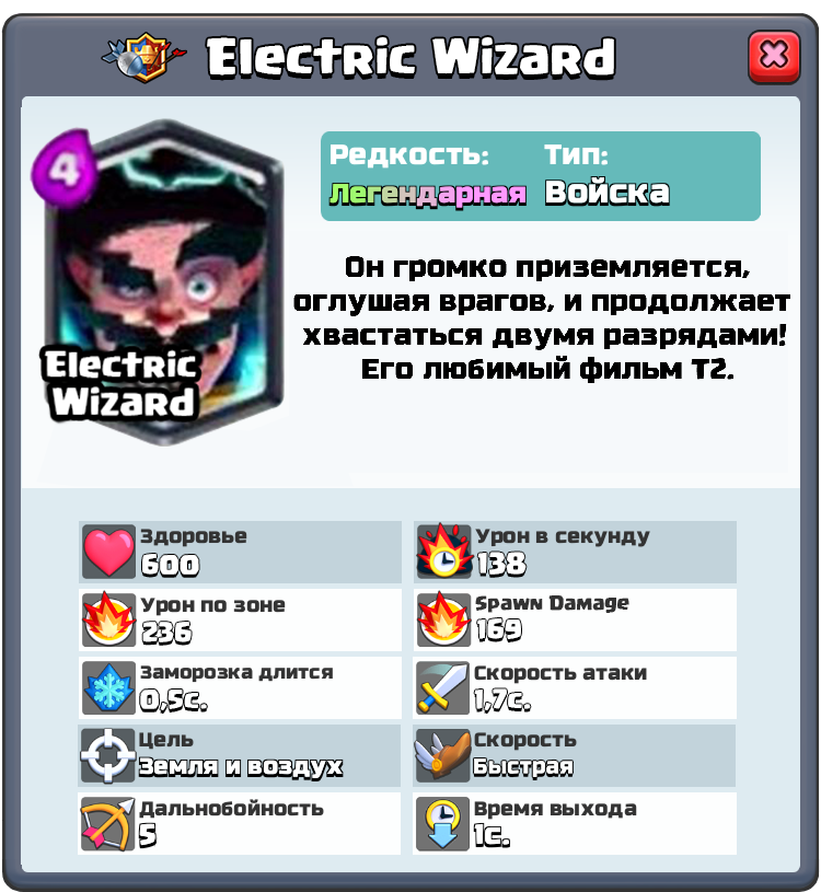 electric wizard clash royale
