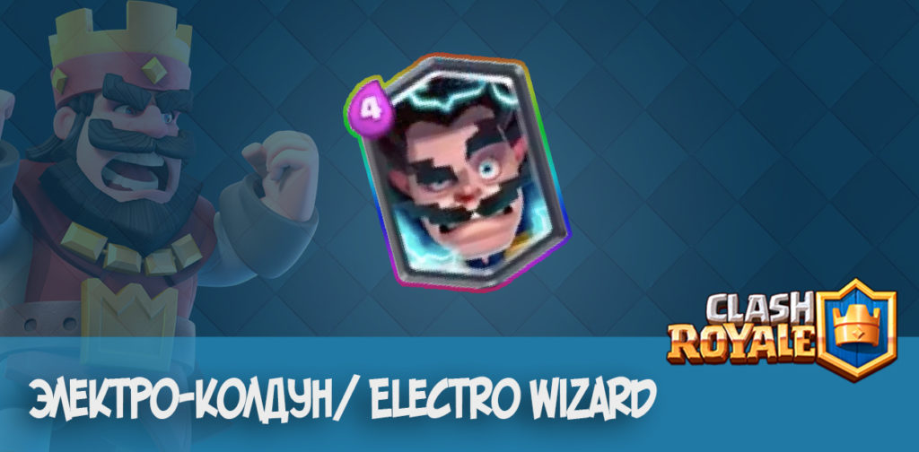 electro wizard clash royale