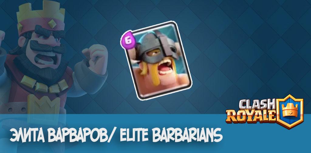 elite barbarians clash royale