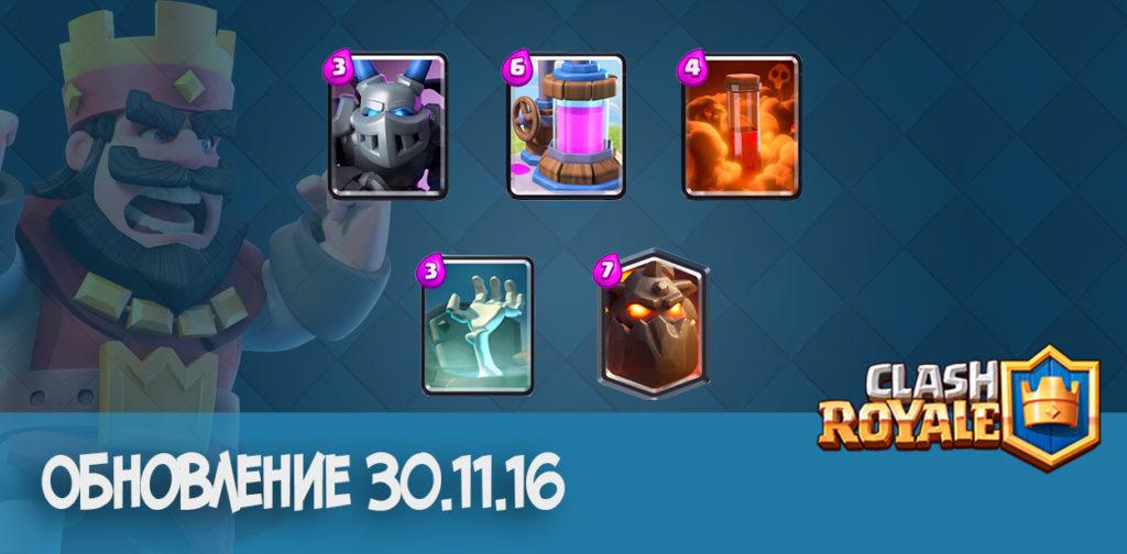 Clash Royale: update 30.11.16