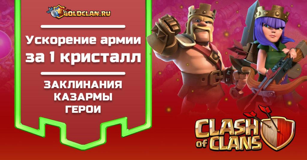 1 gem event - Clash of Clans