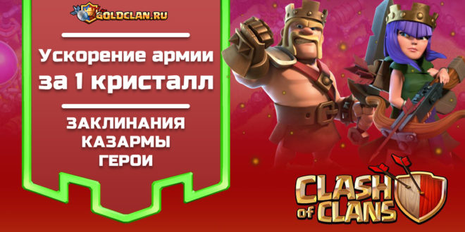1 gem event - Clash of Clans