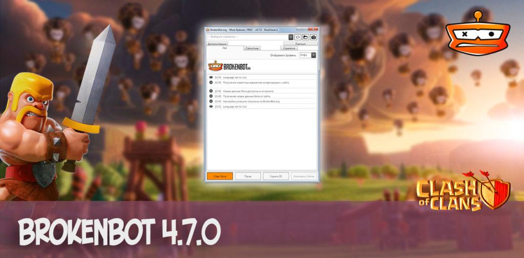 brokenbot v.4.7.0