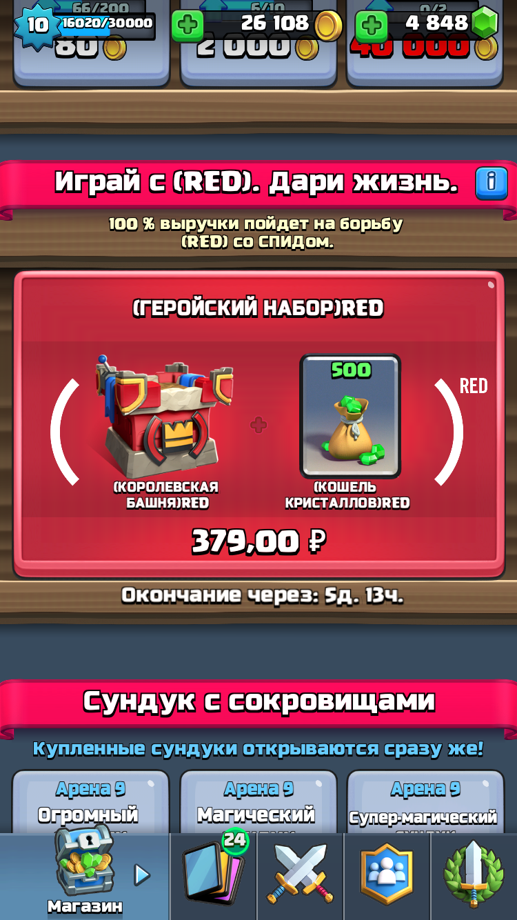 clash-royale-red