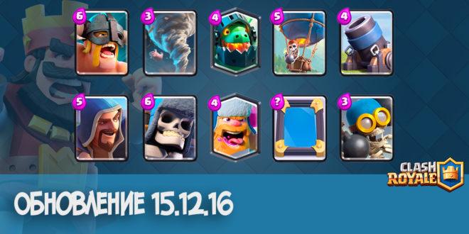 Clash Royale - Обновление 15.12.16