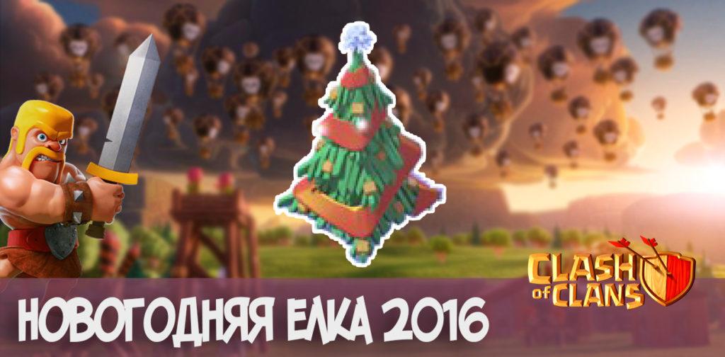 елка 2016-2017