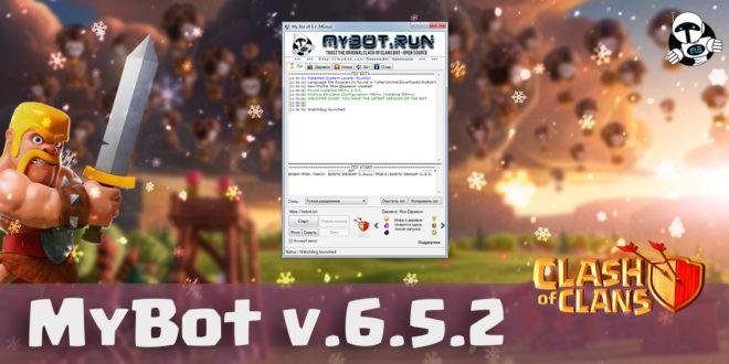 mybot v.6.5.2 bot clashofclans