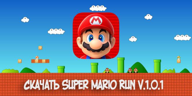 super mario run v.1.0.1