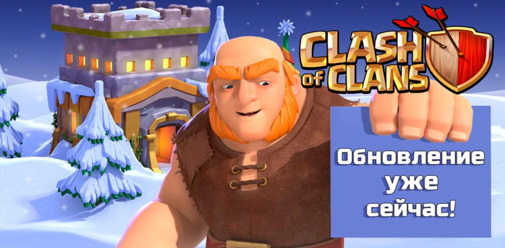 Обновление Clash of Clans 19.12.16