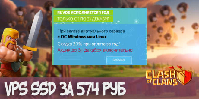 vps ssd clash of clans