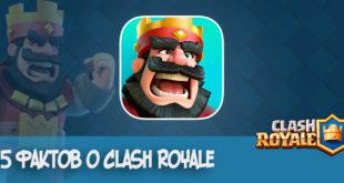 5 фактов о Clash Royale
