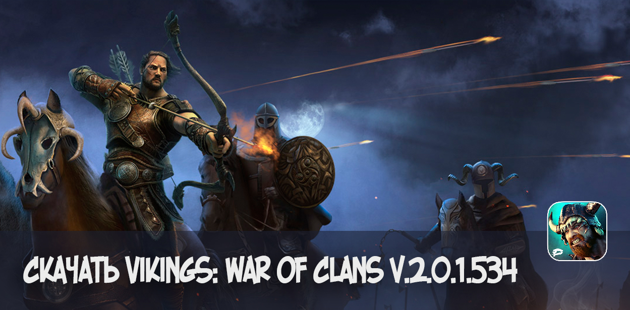 Vikings: War of Clans v.2.0.1.534