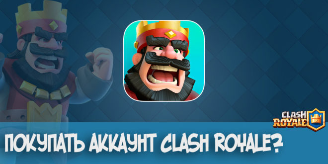 Account Clash Royale