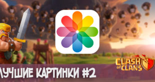 Картинки Clash of Clans #2