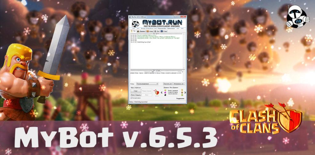 mybot v6.5.3