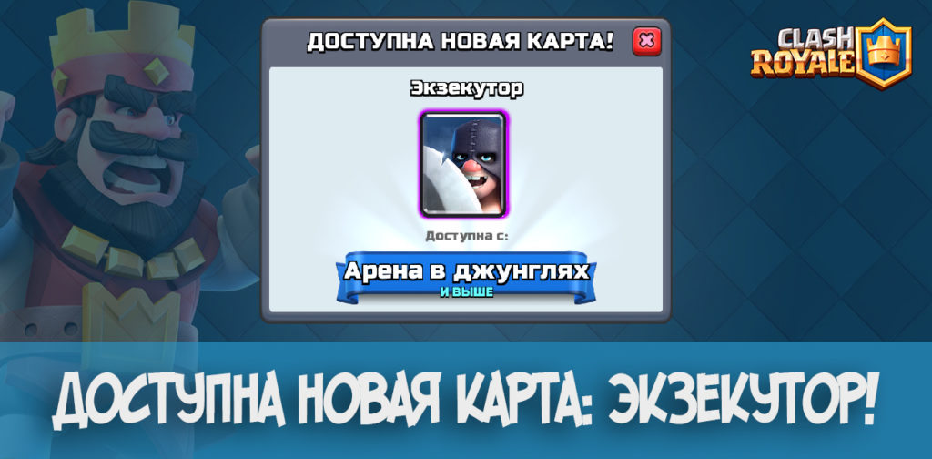 New Executioner Clash Royale