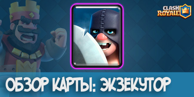 Review Executioner Clash Royale