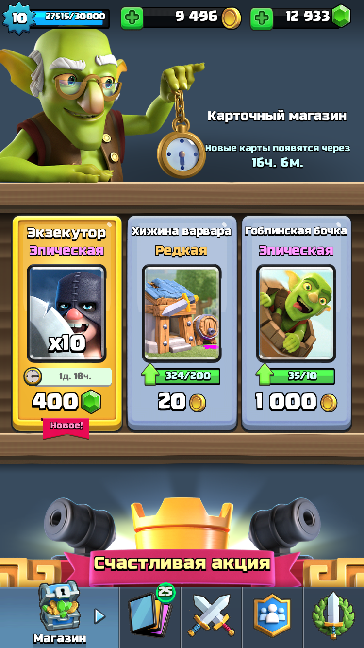 Sale Executioner Clash Royale