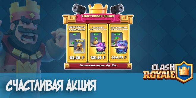 Счастливая акция в Clash Royale