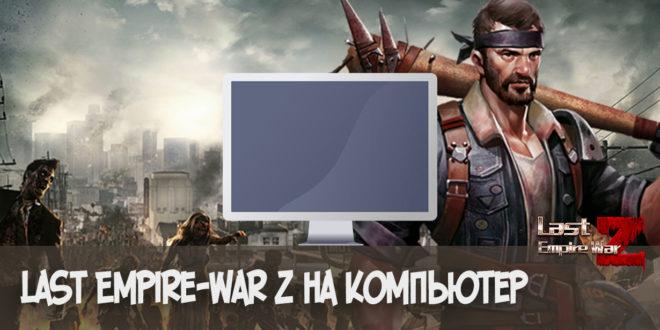 Last Empire-War Z на компьтер