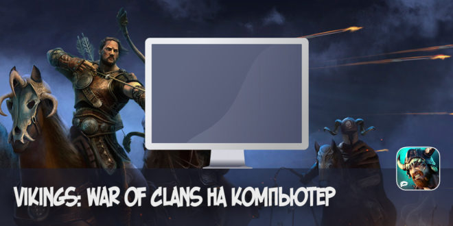 Vikings War of Clans на компьютер