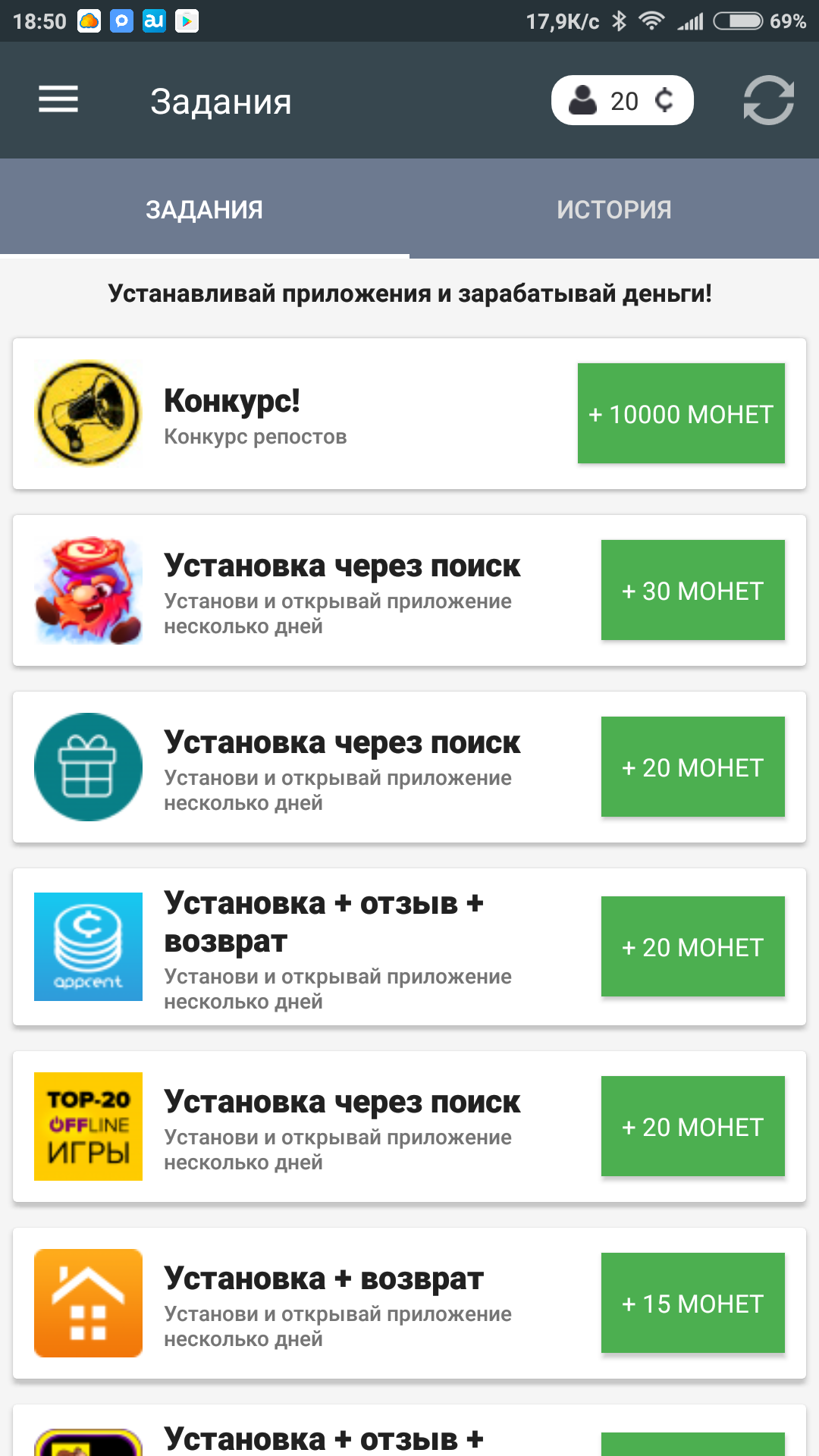 Задания AppCent Android