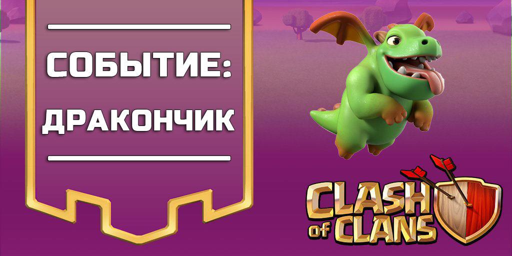 Событие: Дракончик в Clash of Clans