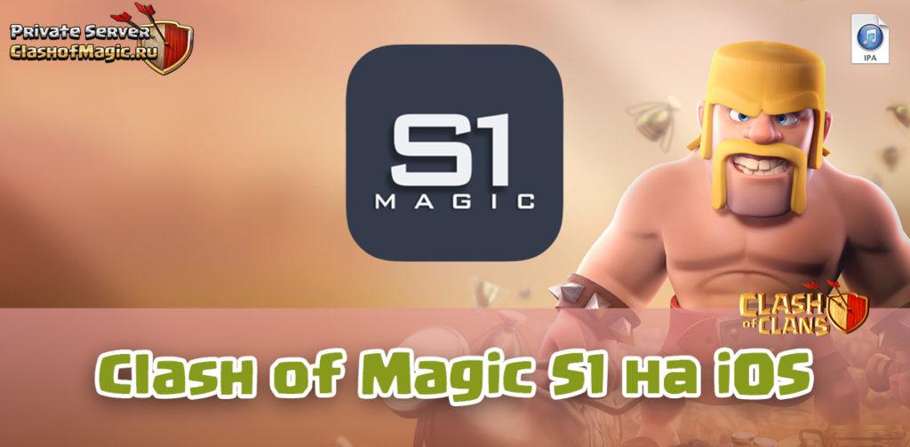 Clash of Magic S1 iOS Private Server Clash of Clans