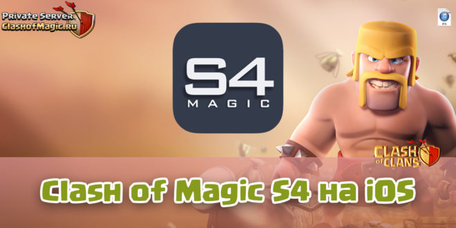 Clash of Magic S4 iOS - Приватный сервер Clash of Clans