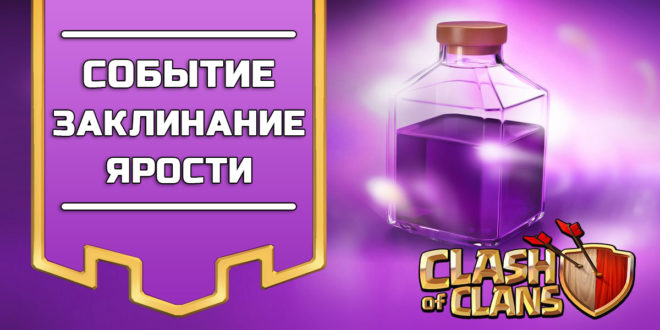 Событие: Заклинание Ярости в Clash of Clans