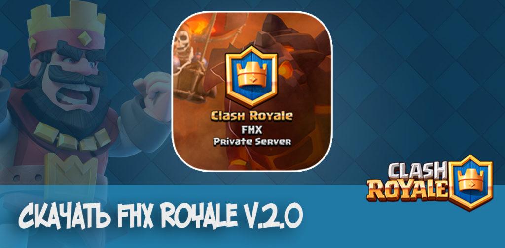 FHX Clash Royale Server v.2.0