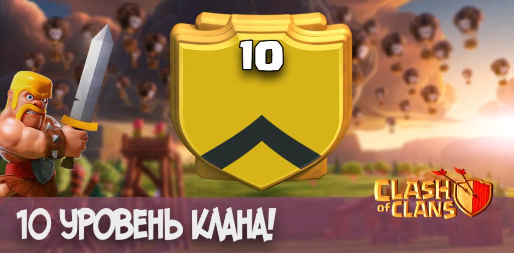 Clash of Clans: 10 уровень клана!