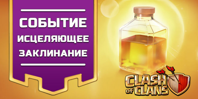 Heal Spell Clash of Clans Event